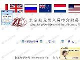 Beijing Zhaolong Go-abroad Affairs Service