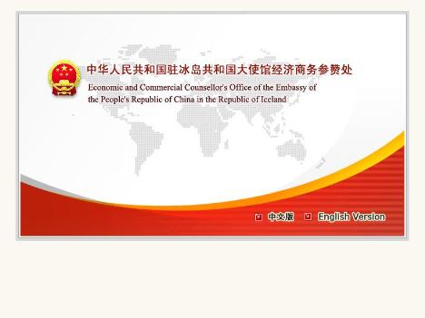 Economic & Commercial Counsellor`s Office of the Embassy of the PR China in the Republic of Iceland